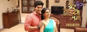 Are Vedya Mana Star Pravah Serial