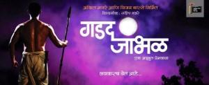 Gadad Jambhal Marathi Movie Poster
