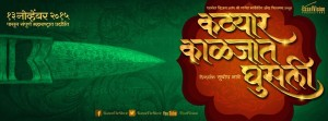 Katyar Kaljat Ghusali Marathi Movie