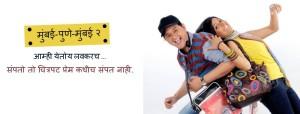 Mumbai Pune Mumbai 2 Marathi Movie