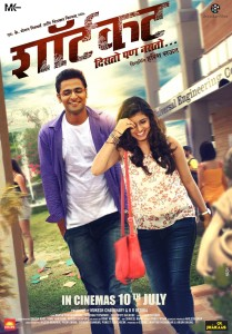 Shortcut - 2015 Marathi Movie Poster 2