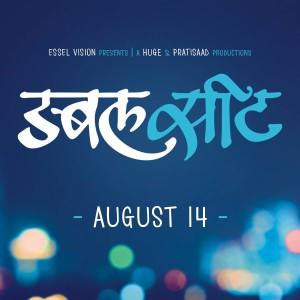 Double Seat (2015) Marathi Movie poster 22