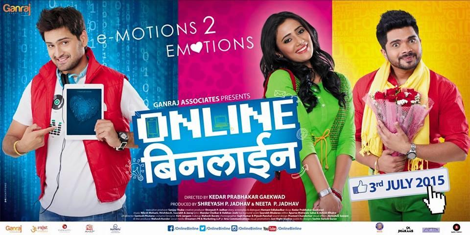Online Binline (2015) Marathi Movie Poster 2