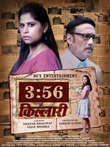 356-Killari-Marathi-Movie-Photos Poster