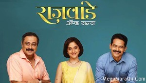 Rajwade-Sons-Marathi-Movie-First-Look-Teaser