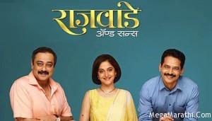 Rajwade-Sons-Marathi-Movie-First-Look-Teaser