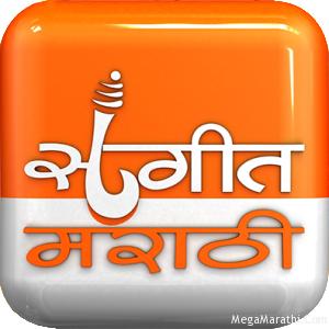 sangeet-marathi-logo