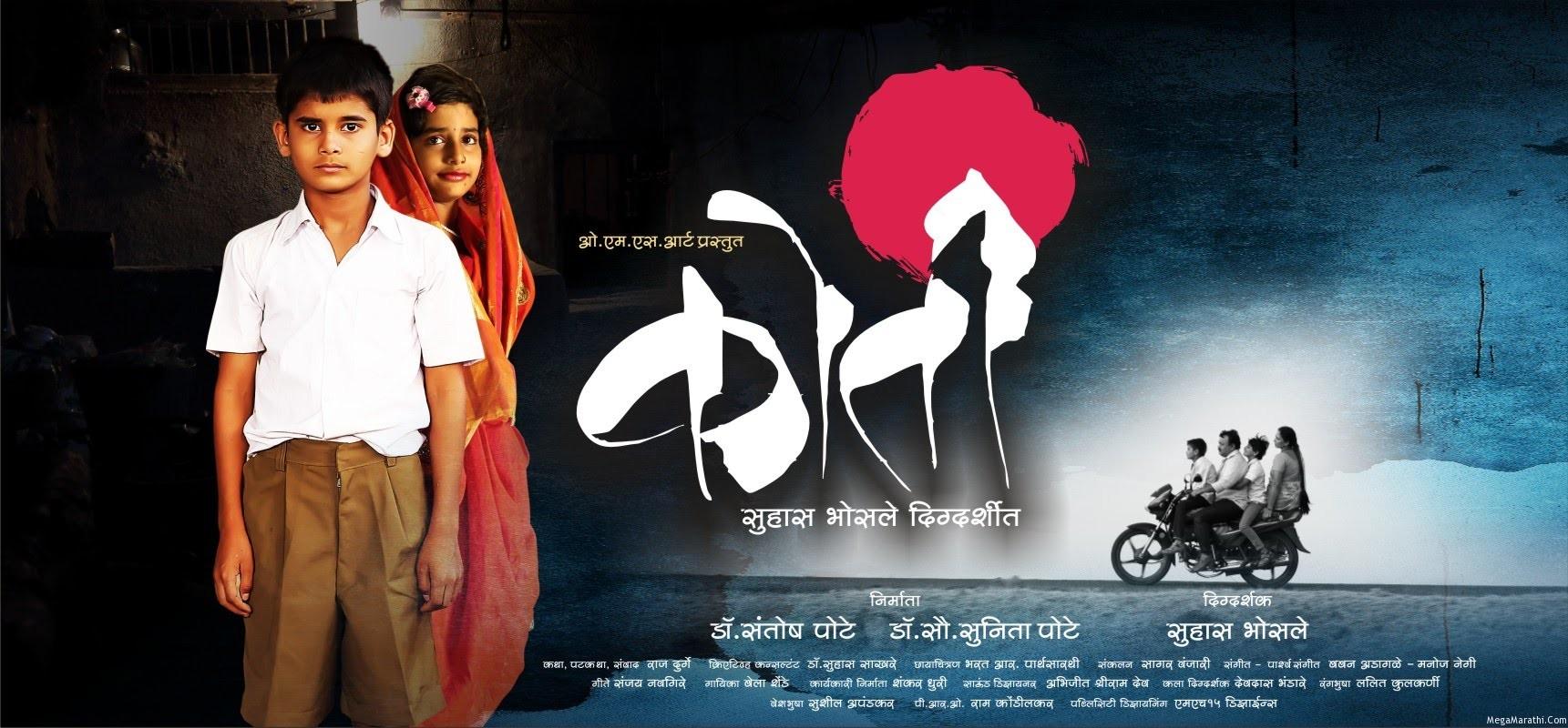 Marathi movies full 2016 - Il senso della vita monty python trailer