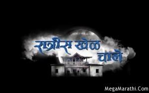Ratris Khel Chale Zee Marathi Serial Poster