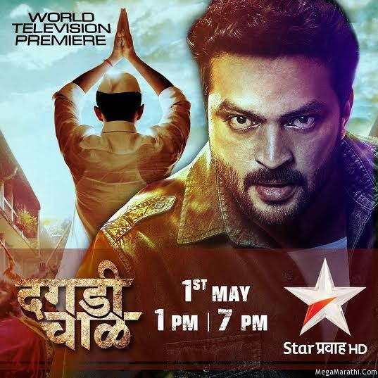 Dagadi Chawl On Star Pravah HD