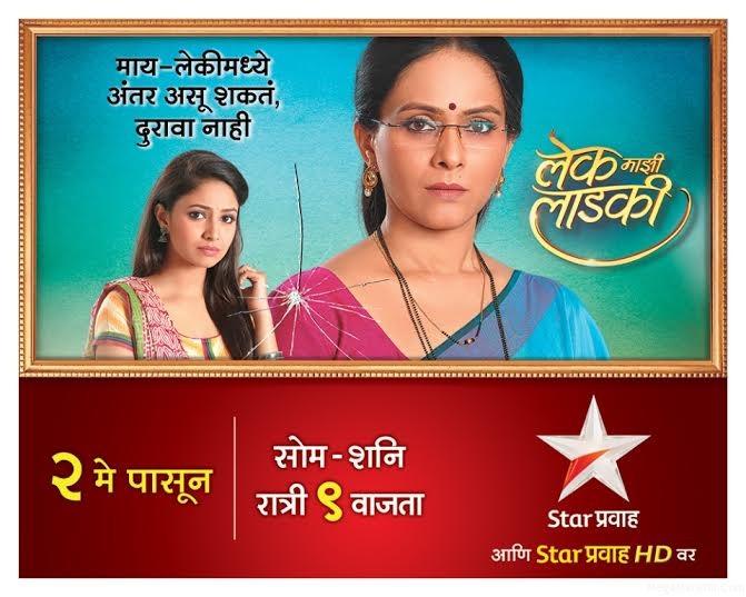 Lek Mazhi Ladaki Star Pravah Serial Poster