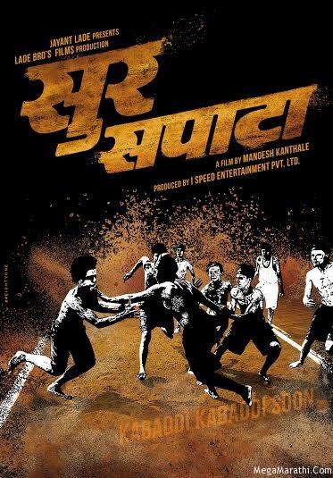 Surr Sapatta Marathi Movie
