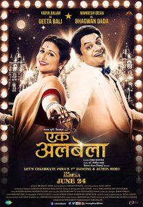 Ekk-Albela-Marathi-Movie-Poster