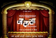 Jalsa Marathi Movie Poster
