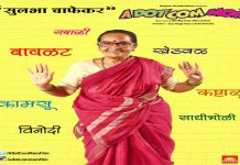 a-dot-com-mom-marathi-movie-poster