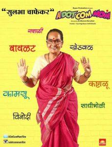 a-dot-com-mom-marathi-movie-poster