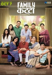 family-katta-marathi-movie-posters