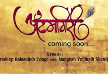 itemgiri-marathi-movie-poster