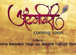 itemgiri-marathi-movie-poster