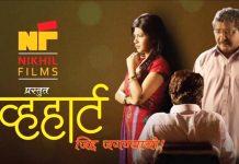 braveheart-marathi-movie-featured-image