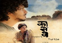 kaasav-marathi-movie-featured-poster
