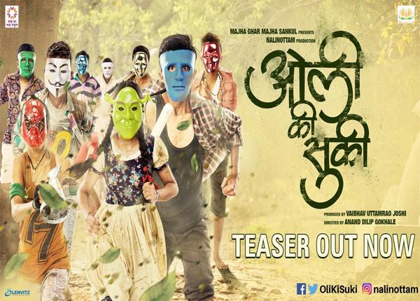 oli-ki-suki-marathi-movie-teaser-out-now