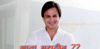 vivek-oberoi-to-act-in-a-marathi-film