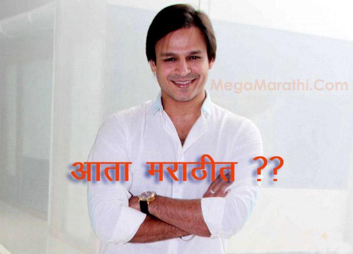 vivek-oberoi-to-act-in-a-marathi-film