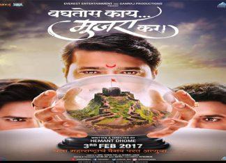 baghtos-kay-mujra-kar-marathi-movie-featured-poster