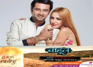 chahul-colors-marathi-serial