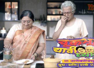 Chuk Bhool Dyavi Ghyavi Zee Marathi Serial