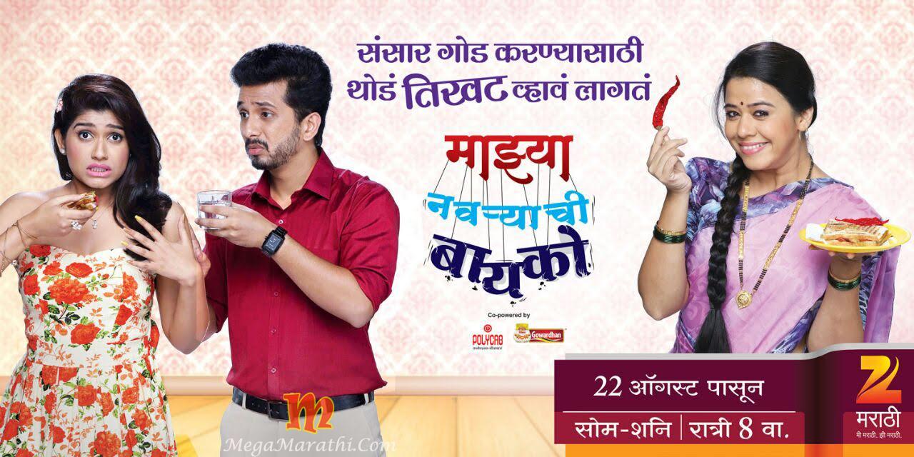 Majhya Navryachi Bayko Maha Episode