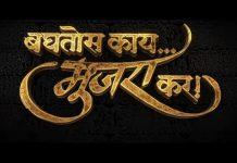 Baghtos Kay Mujra Kar Title Track Sung By Siddharth Mahadevan.