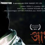 Aabhas Marathi Movie Cover Poster 2