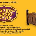 Atpadi Nights Marathi Movie Cover Poster