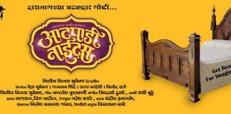Atpadi Nights Marathi Movie Cover Poster