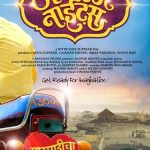 Atpadi Nights Marathi Movie Poster