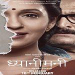 Dhyanimani Marathi Movie Cover Poster