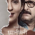 Dhyanimani Marathi Movie Poster (2)