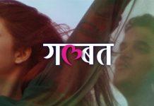 Galbat Marathi Movie Cover Poster