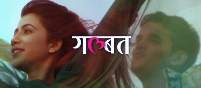Galbat Marathi Movie Cover Poster