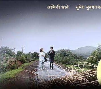 Manjha Marathi Movie Cover Poster