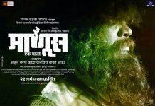 Manus Ek Mati Marathi Movie Poster Siddharth Jadhav