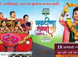 Naktichya Lagnala Yaycha Ha.. Zee Marathi's Upcoming Serial