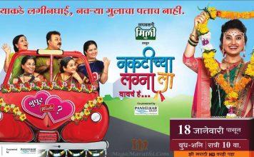 Naktichya Lagnala Yaycha Ha.. Zee Marathi's Upcoming Serial