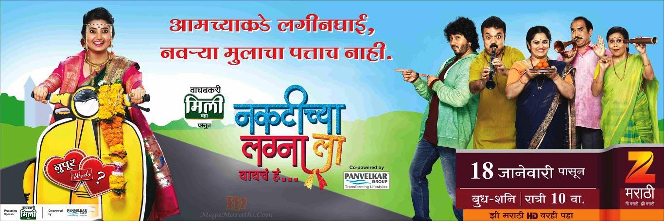 Naktichya Lagnala Yaycha Ha.. Zee Marathi's Upcoming Serial Poster