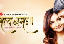 Premay Namah Marathi Movie Cover