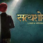 Satyashodhak Marathi Movie Cover Poster