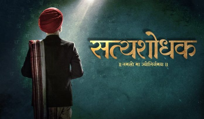 Satyashodhak Marathi Movie Cover Poster