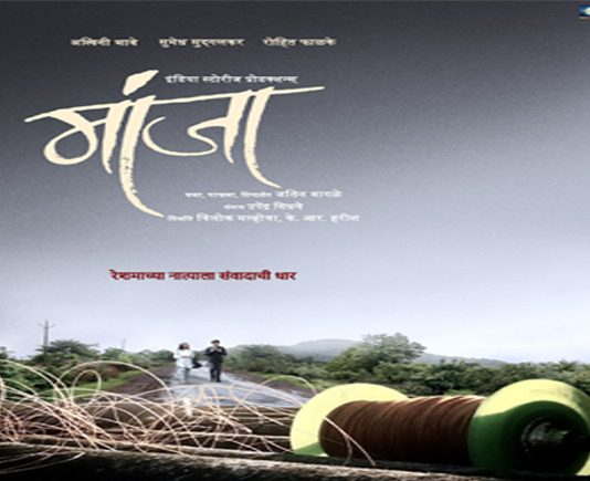 Teaser Poster of 'Manjha' is Out